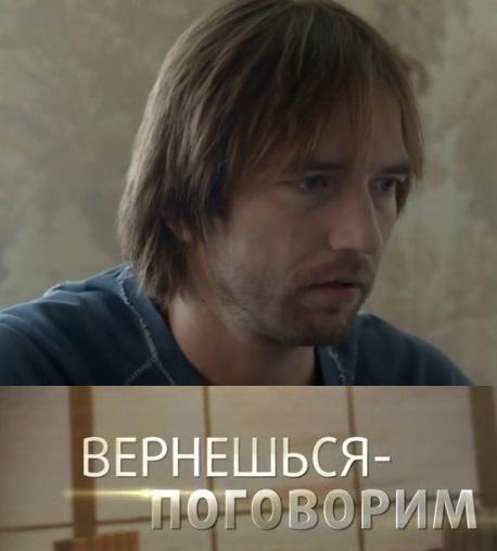 «Смотреть   Онлайн Фильм Вернешься Поговорим» / 2000