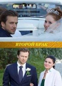 Смотреть фильм Второй брак