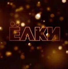 Смотреть фильм Елки 5