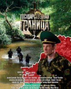 Фильм Государственная граница в hd онлайн