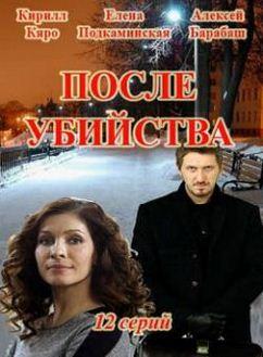 Фильм После убийства в hd онлайн