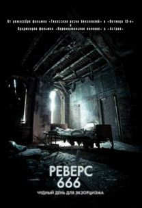 Фильм Реверс 666 в hd онлайн