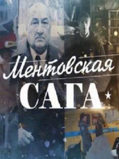 Фильм Ментовская сага в hd онлайн