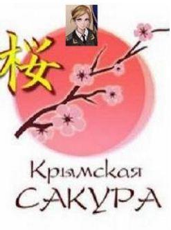 Смотреть фильм Крымская сакура