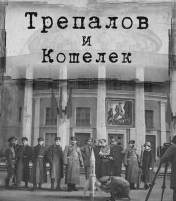 Смотреть фильм Трепалов и Кошелек