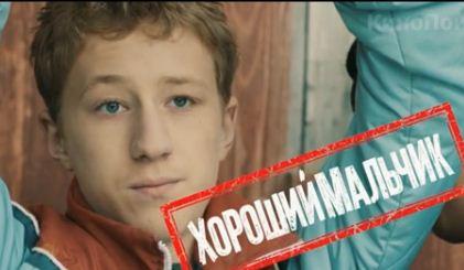 Смотреть фильм Хороший мальчик онлайн