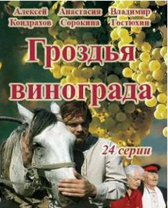 Смотреть фильм Гроздья винограда онлайн