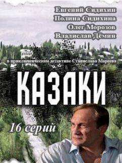 Смотреть фильм Казаки онлайн