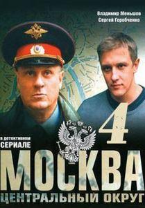 Смотреть фильм Москва. Центральный округ 4
