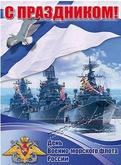 Смотреть фильм Концерт ко дню ВМФ