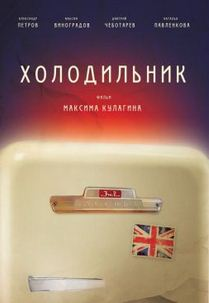 Смотреть фильм Холодильник