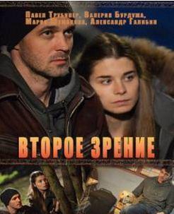 Фильм Второе зрение в hd онлайн