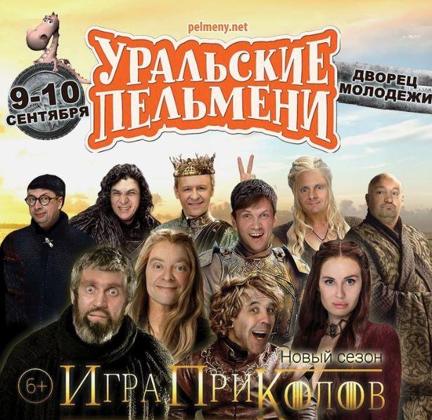 Смотреть фильм Уральские пельмени: Игра приколов онлайн