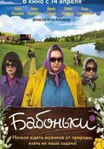Смотреть фильм Бабоньки онлайн