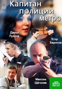 Смотреть фильм Капитан полиции метро