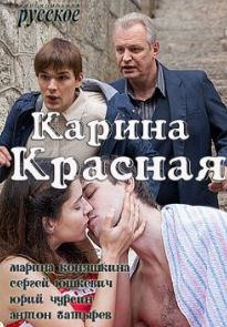 Смотреть фильм Карина красная