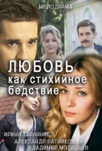 Смотреть фильм Любовь как стихийное бедствие