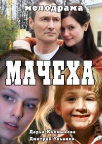 Смотреть фильм Мачеха