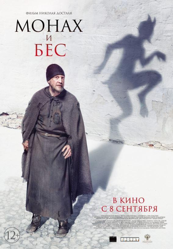 Смотреть фильм Монах и бес