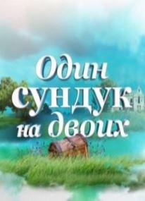 Смотреть фильм Один сундук на двоих онлайн