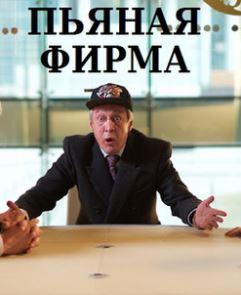 Смотреть фильм Пьяная фирма