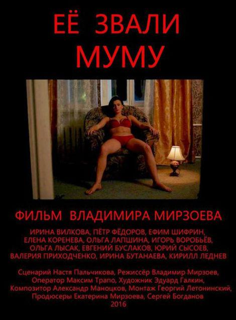 Смотреть фильм Ее звали Муму