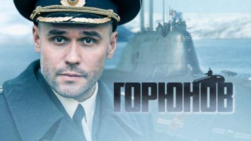 Смотреть фильм Горюнов 2: Корабль отстоя