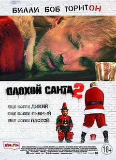 Смотреть фильм Плохой Санта 2 онлайн