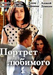 Смотреть фильм Портрет любимого