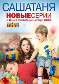 Смотреть фильм СашаТаня 3 сезон