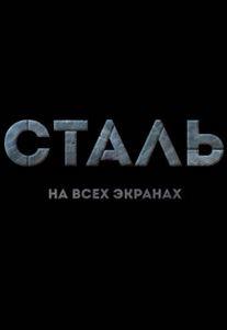 Смотреть фильм Сталь