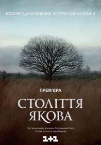 Смотреть фильм Столетие Якова