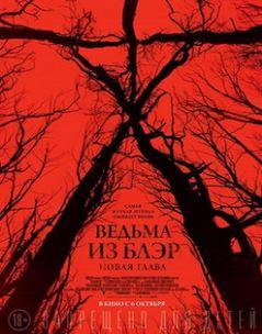 Смотреть фильм Ведьма из Блэр: Новая глава онлайн