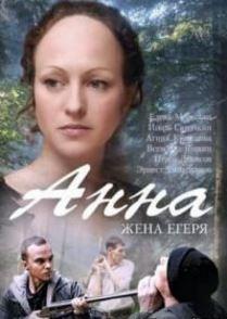Смотреть фильм Анна. Жена Егеря