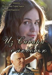 Смотреть фильм Из Сибири с любовью