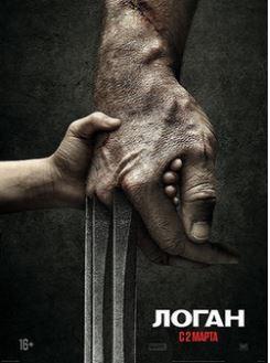 Смотреть фильм Логан онлайн