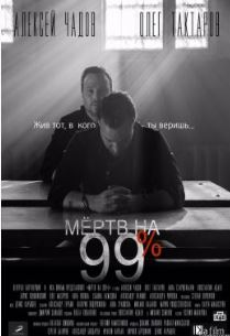 Смотреть фильм Мертв на 99% онлайн