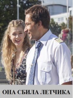 Смотреть фильм Она сбила летчика