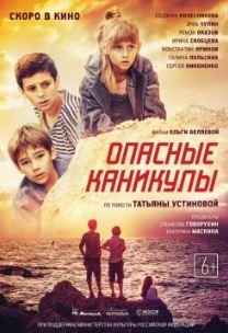 Смотреть фильм Опасные каникулы онлайн