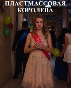 Смотреть фильм Пластмассовая королева