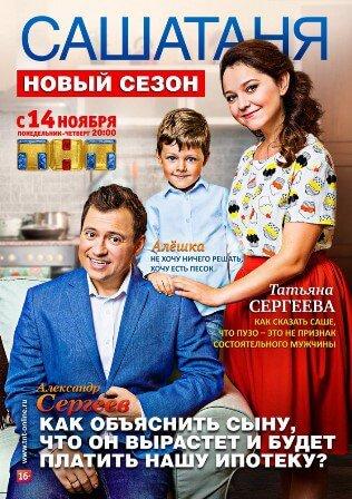 Смотреть фильм СашаТаня 5 сезон
