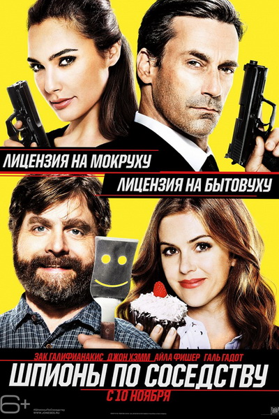 Смотреть фильм Шпионы по соседству онлайн