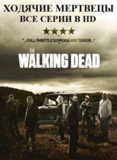 Смотреть фильм Ходячие Мертвецы 7 сезон онлайн