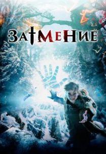 Смотреть фильм Мистическая игра. Затмение онлайн