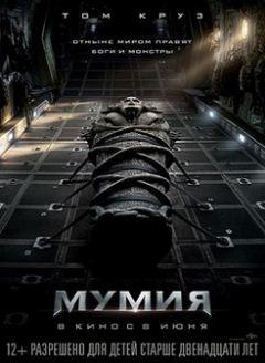 Смотреть фильм Мумия 2017