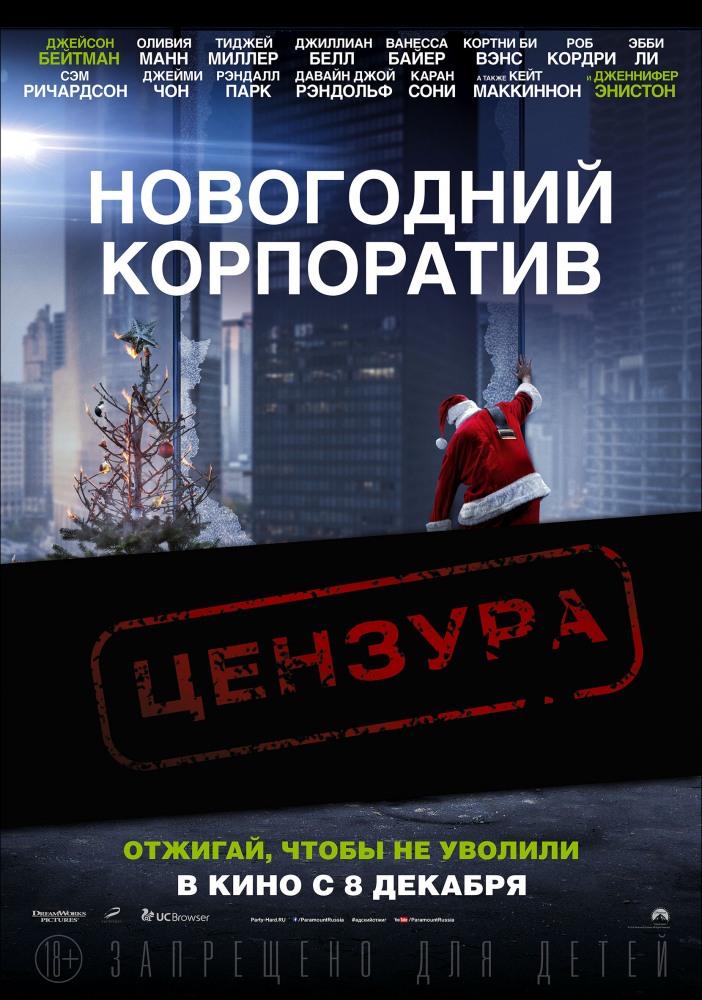 Смотреть фильм Новогодний корпоратив онлайн