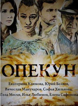 Фильм Опекун в hd онлайн