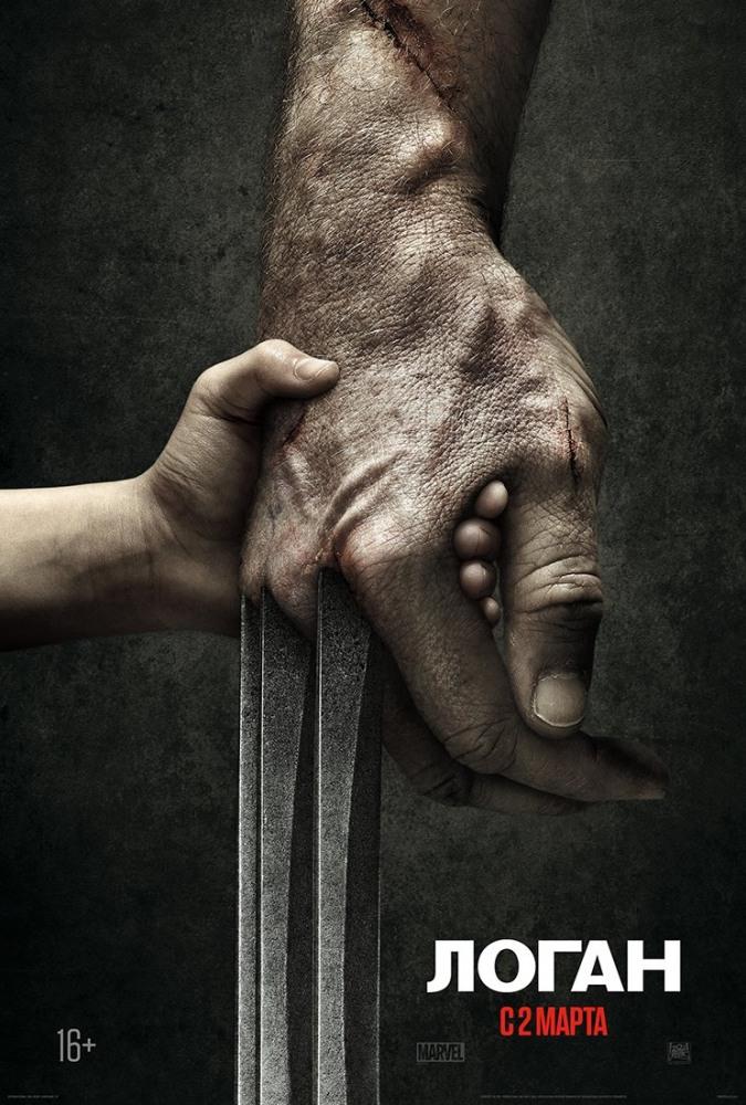 Смотреть фильм Росомаха 3 онлайн
