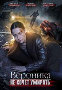 Фильм Вероника не хочет умирать в hd онлайн