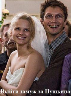 Смотреть фильм Выйти замуж за Пушкина онлайн